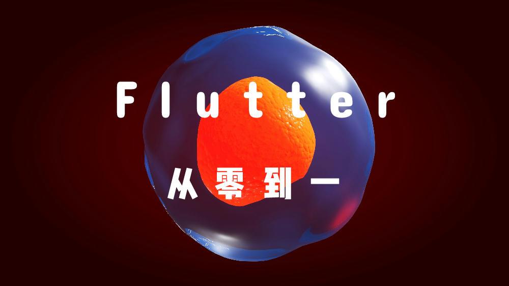 Flutter 入门