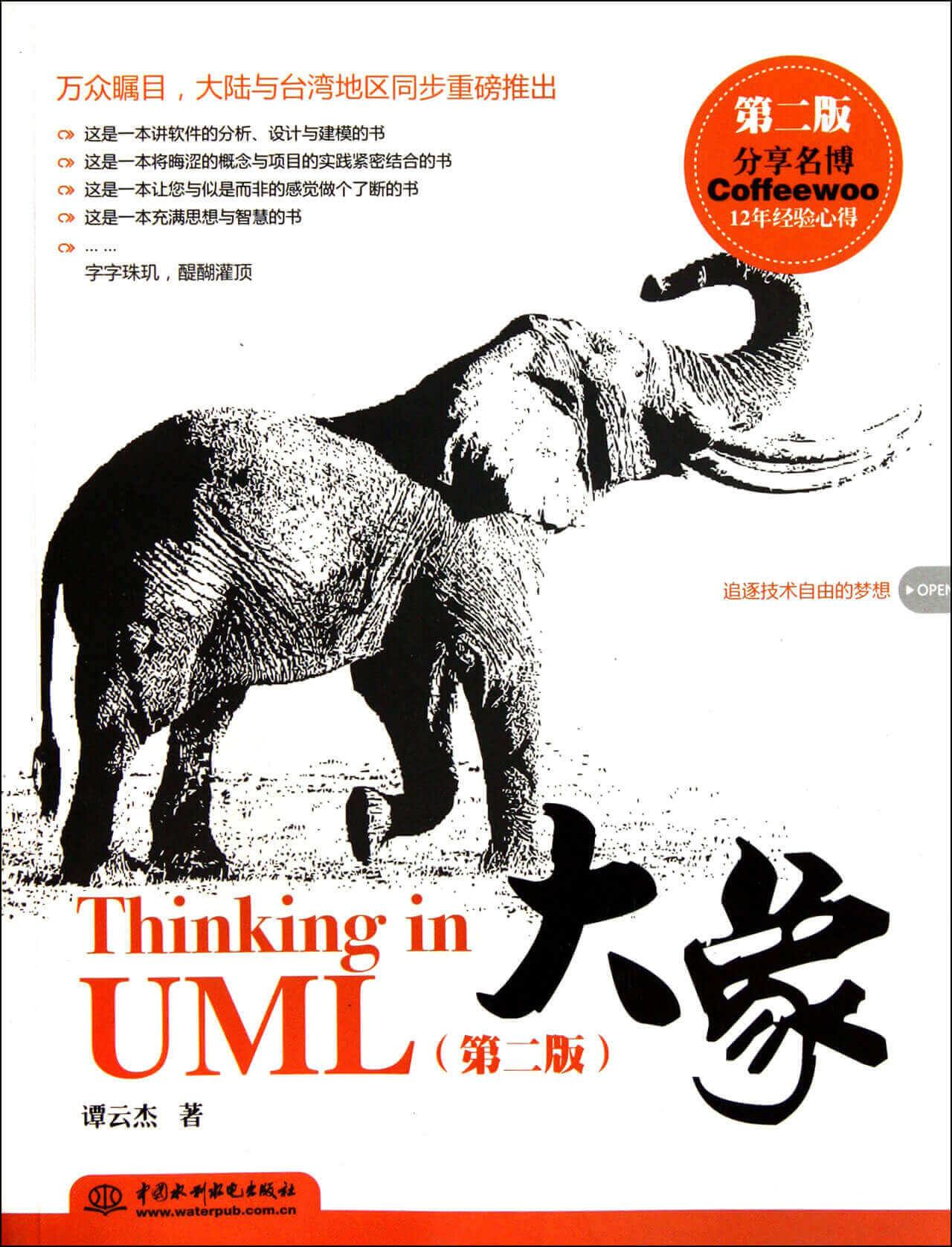 《Thinking in UML 大象》