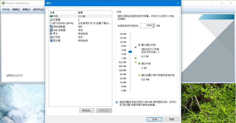根据自己机器情况配置deepin虚拟机参数