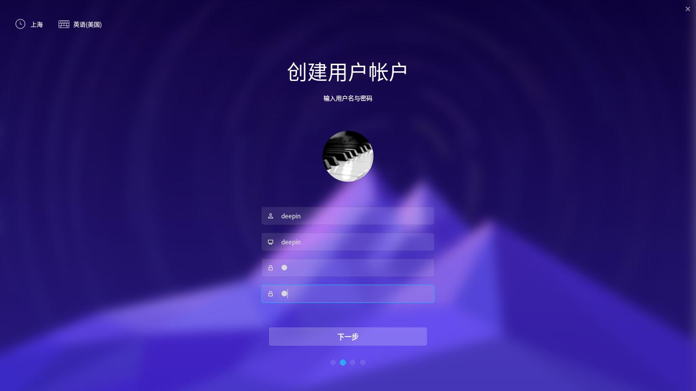 安装Deepin OS创建用户