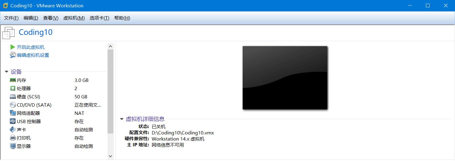 vmware运行Deepin虚拟机