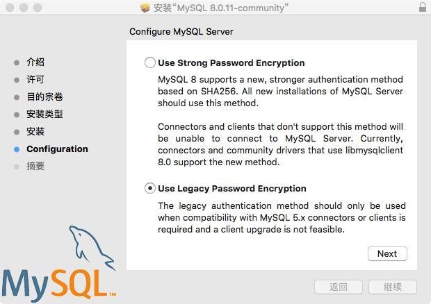 MySQL 8 安装注意事项